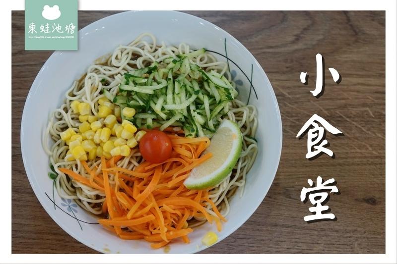 【台北松山區市場美食】中崙市場 擇清爽口感涼麵夏天好選 小食堂