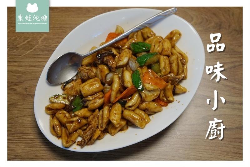 【台北松山區市場美食】中崙市場 貓耳麵專賣店 現點現炒 品味小廚
