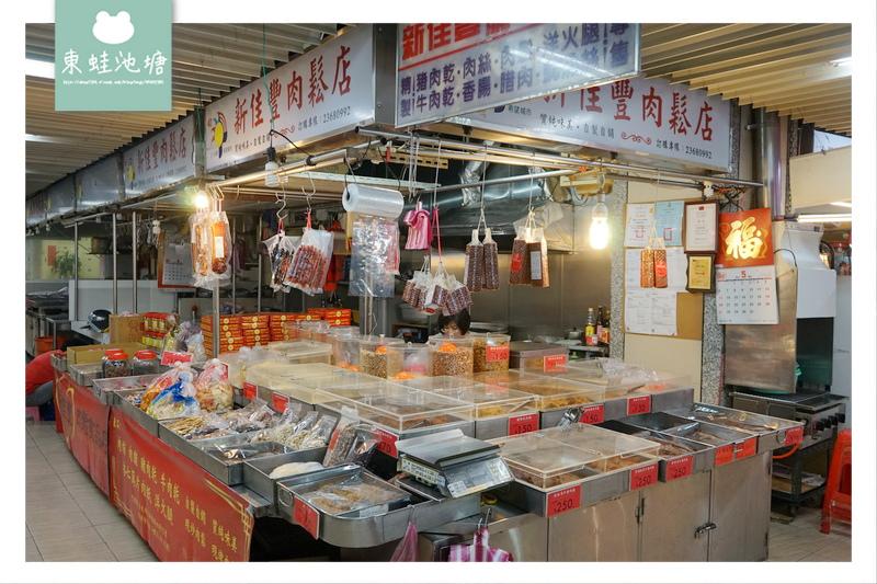 【台北中正區美食推薦】水源市場 現烤肉乾現炒肉鬆 新佳豐肉鬆店