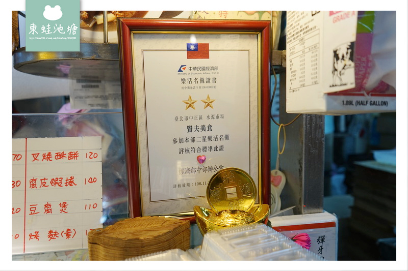 【台北中正區美食推薦】水源市場 紫米芋頭甜品 賢夫美食