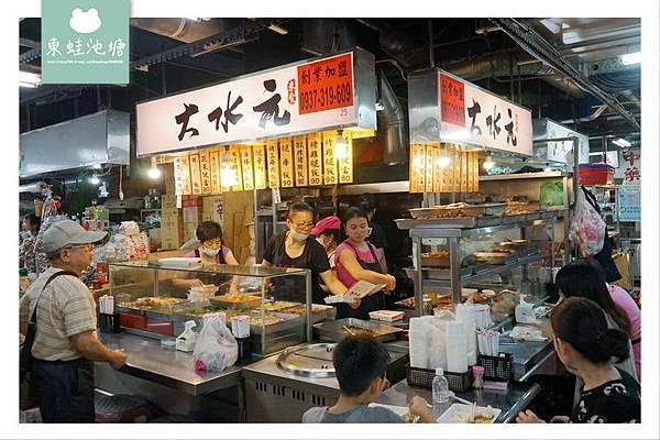 【台北中正區美食推薦】水源市場 食材新鮮 多樣化選擇 大水元米食