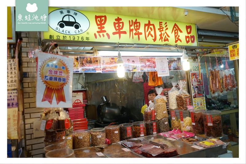 【台北大同區美食推薦】蘭州市場 溫體豬上等後腿肉薯條肉乾 黑車肉乾
