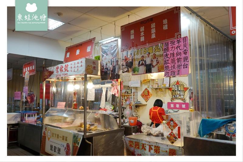 【台北中山區美食推薦】中山市場 溫體放山雞 高山茶燻製 鶯歌號