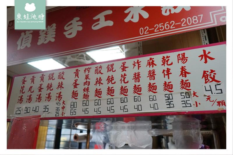 【台北中山區美食推薦】中山市場 新鮮食材經濟實惠 偵鎂手工水餃