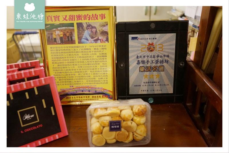 【台北中正區美食推薦】華山市場 真材實料 下午茶好選擇 喜樂手工蛋捲