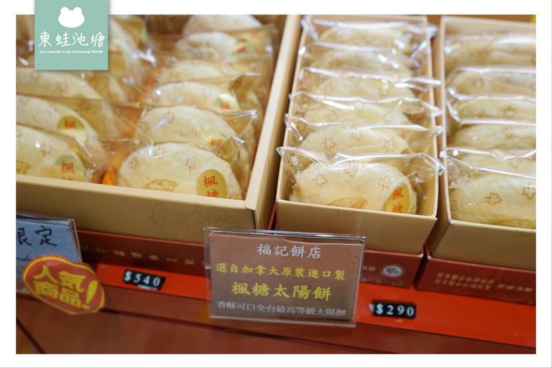 【台北中正區市場美食】華山市場 創始於清光緒二十六年 福記餅店
