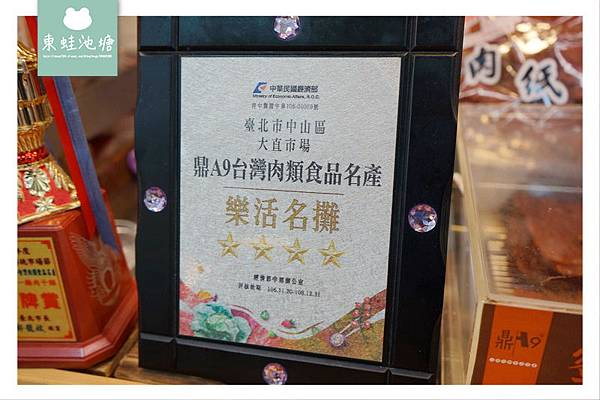 【台北中山區市場美食】大直市場 傳統製法獨特口味 鼎A9台灣肉乾類食品店