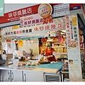 【台北萬華區市場美食】西寧市場 獨家口味 鮮品製造 味邨燒臘店