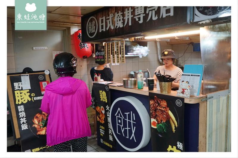 【台北內湖區市場美食】西湖市場 絕代雙拼丼 一丼雙享受 極餓日式燒丼專賣店