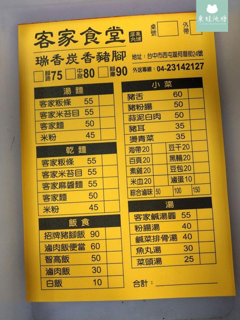 台中客家食堂~炭火豬腳&客家粄條 (18).jpg