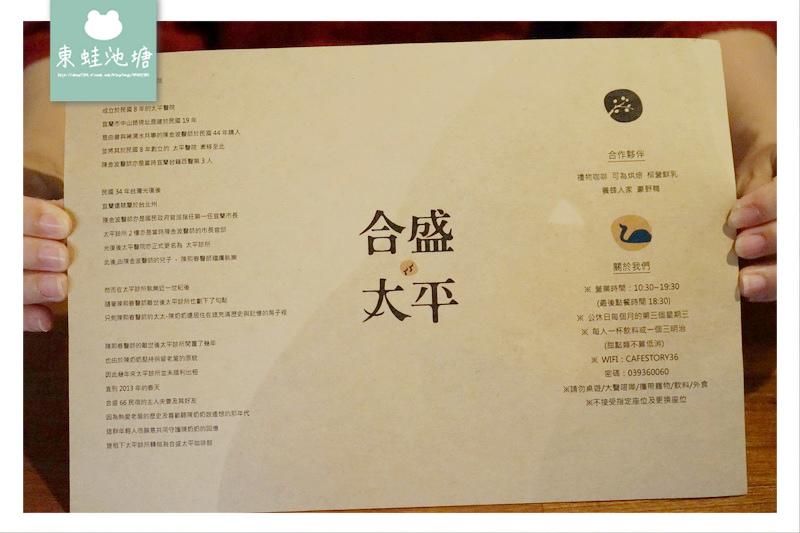 【宜蘭市區咖啡館推薦】百年歷史老屋太平診所 合盛太平咖啡店