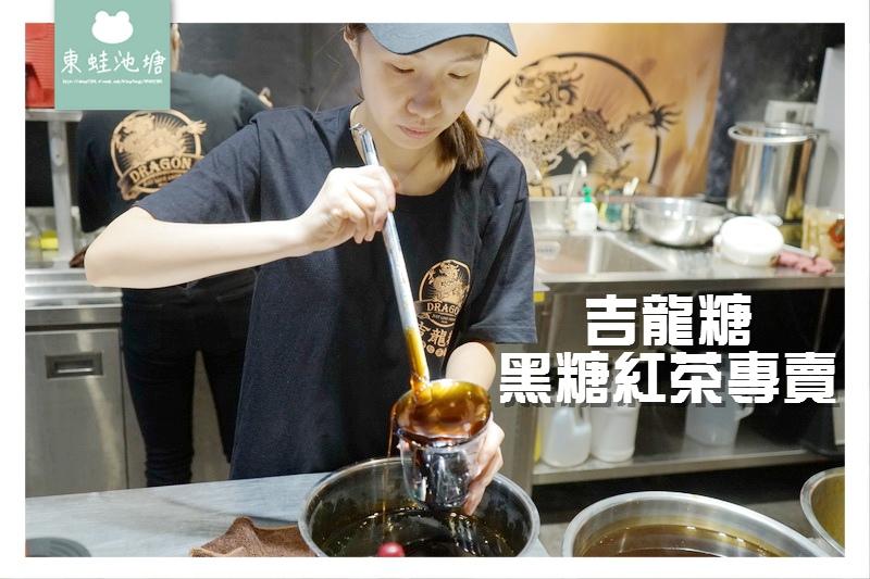 【板橋飲料店新開幕】致理科大師生千杯飲料免費送 吉龍糖黑糖紅茶專賣店