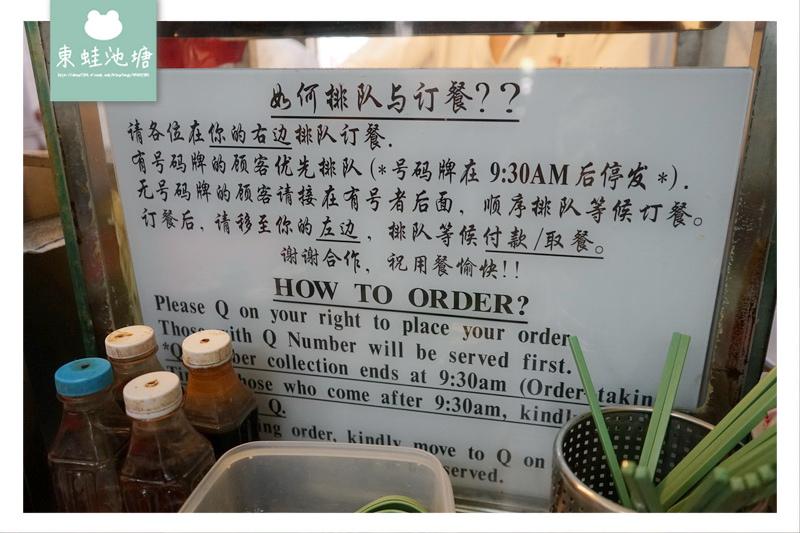 【新加坡米其林一星美食推薦】新加坡飄香80年肉脞麵 大華豬肉粿條麵