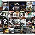 【新加坡美食景點懶人包】新加坡獅城自助/自由行|食記遊記總整理