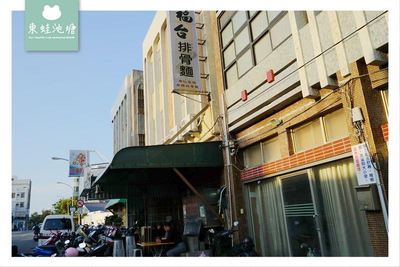 【澎湖馬公美食推薦】70年在地老店 美味排骨餛飩意麵 福台排骨麵