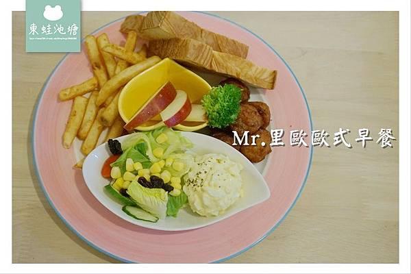 【桃園蘆竹南崁早午餐推薦】美味幸福拼盤/義大利麵 Mr.里歐歐式早餐