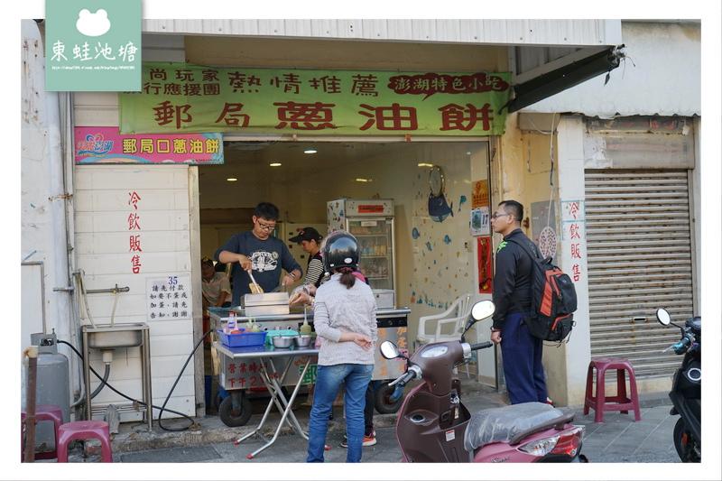 【澎湖蔥油餅推薦】超多小黃瓜絲 郵局口蔥油餅惠民店