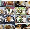 【澎湖美食懶人包】馬公市區小吃推薦|澎湖必吃推薦21選