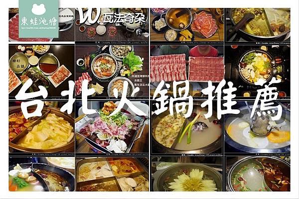 【台北火鍋懶人包】麻辣火鍋吃到飽總整理|共計19間美味火鍋