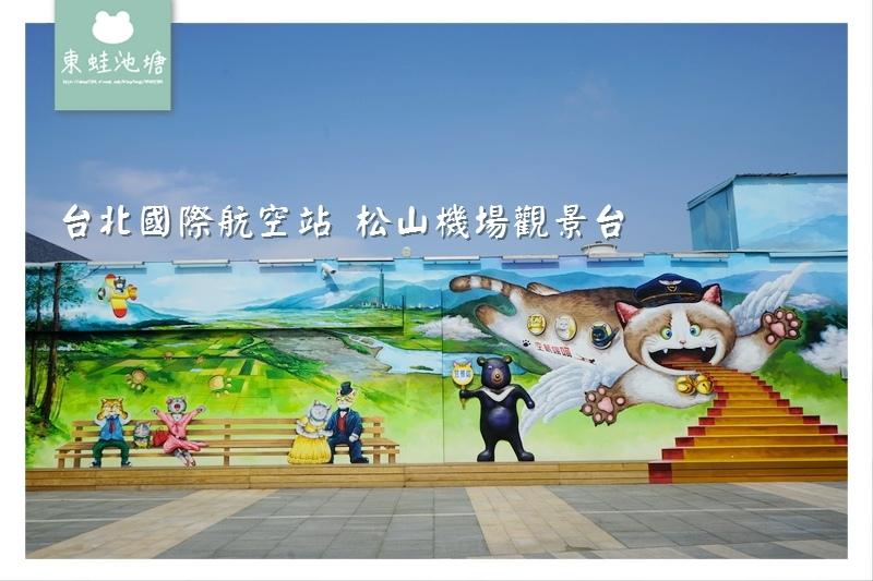 【台北松山免費景點】台北國際航空站 松山機場觀景台 情侶親子遊憩好去處