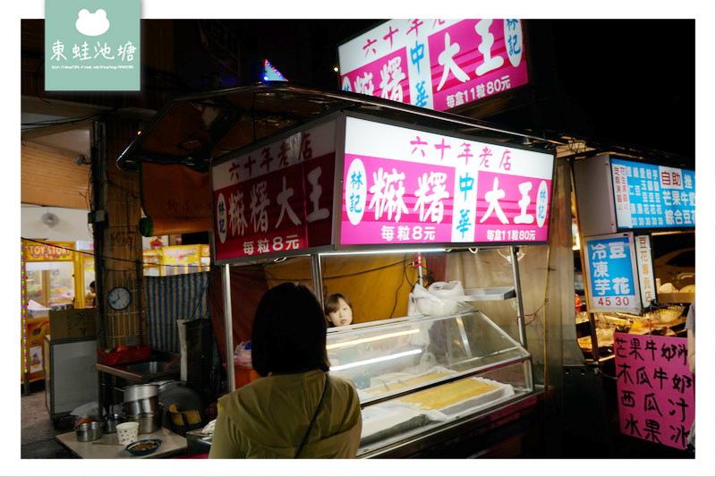 【台中夜市美食推薦】中華夜市 六十年老店 林記中華麻糬大王 中華自助冰