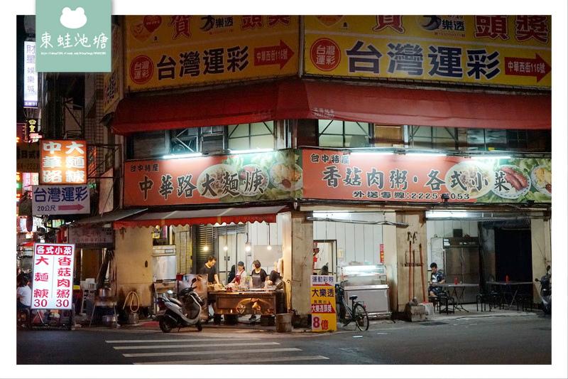【台中夜市美食推薦】中華路夜市 道地中部口味 中華路大麵羹