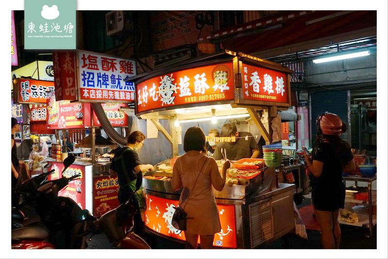 【台中夜市美食推薦】中華路夜市 專業脫油設備不油不膩 森品鹹酥雞