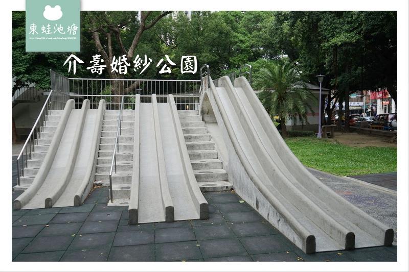 【板橋免費景點】兒童遊戲區 溜滑梯 婚紗景點 介壽婚紗公園