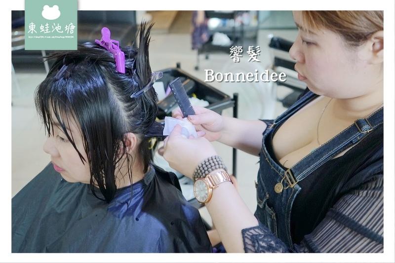 【板橋美髮推薦】專屬髮型諮詢師 不分長短統一價格 專屬客服售後服務 響髮 Bonneidee