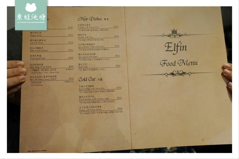 【台北大安區餐酒館推薦】Elfin Restaurant & Lounge 二訪 | 隱身台北東區巷弄內 精靈般創意料理