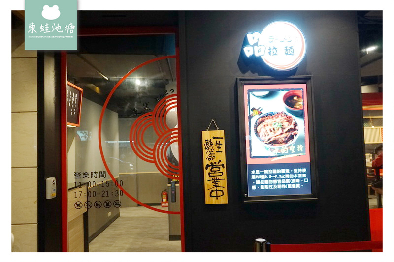 【中壢市區拉麵推薦】客製化拉麵服務 香氣四溢炙燒牛肉丼 品拉麵