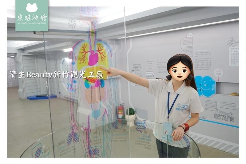 【新竹湖口免費景點】趣味健康教育導覽 DIY體驗教室 濟生Beauty新竹觀光工廠