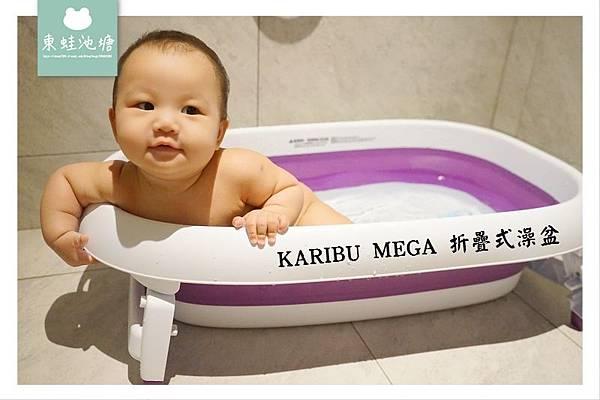 【折疊式澡盆推薦】嬰兒澡盆折疊式不佔空間 美國防霉抗菌技術 KARIBU MEGA 折疊式澡盆