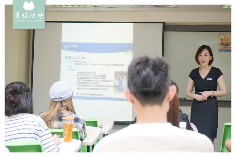 【免費航空招考說明會】航空就業培訓班 大學畢業進入職場的好選擇 英代外語