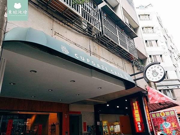 【台中西區咖啡廳推薦】科博館旁的愜意咖啡館.Cupgaze cafe (1).jpg