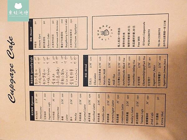 【台中西區咖啡廳推薦】科博館旁的愜意咖啡館.Cupgaze cafe (21).jpg