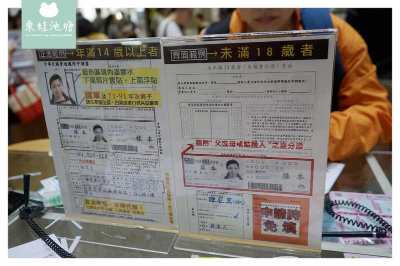 【申請護照不求人】自己辦護照一下子就搞定 外交部領事事務局