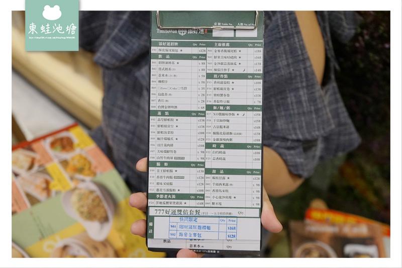 【中壢港式料理推薦】大江購物中心 連續九年米其林一星 添好運中壢大江店