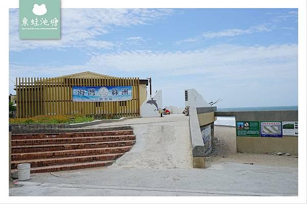 【北海岸景觀餐廳推薦】老梅石槽美景盡收眼底 親子用餐好選擇 海灣綠洲景觀餐廳