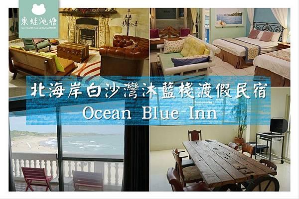 【北海岸住宿推薦】下樓就到白沙灣 無敵海景四人房 北海岸白沙灣沐藍棧渡假民宿 Ocean Blue Inn