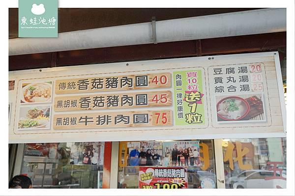 【彰化火車站肉圓】三十年老店 黑胡椒牛排肉圓 吳記彰化肉圓