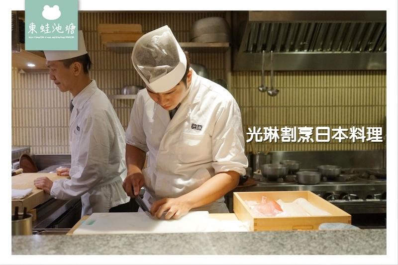 【台北大安區日式料理推薦】日本48都道府餐點設計主軸 料理長推薦無菜單會席套餐 光琳割烹日本料理