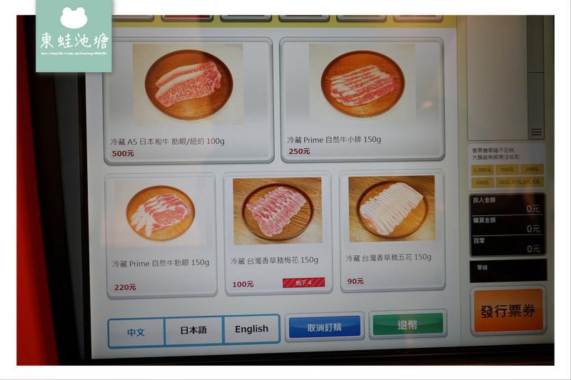【台北大安區火鍋推薦】世界頂級冷藏肉專賣 盤商批發價格 奈奈日式涮涮鍋 SHABU NANA