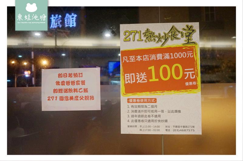 【桃園中壢熱炒推薦】中午營業 豪華包廂 專屬停車場 271熱炒食堂