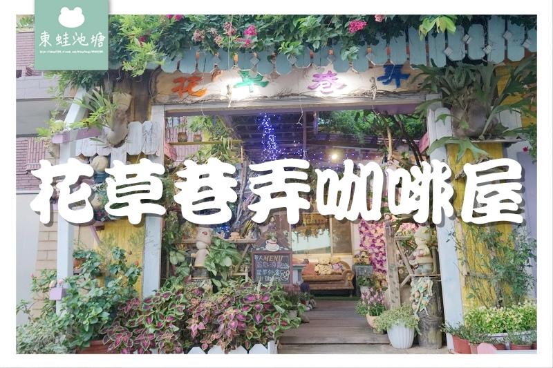 【苗栗頭份親子景觀餐廳推薦】巷弄內的特色小餐館 兒童沙坑遊戲區 花草巷弄咖啡屋