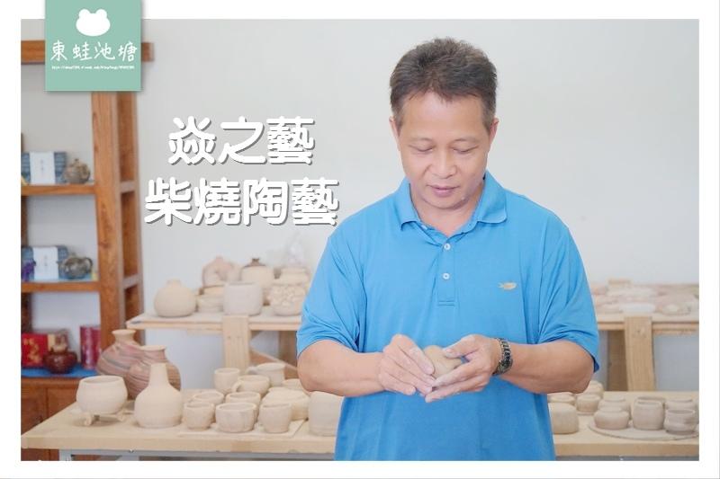 【苗栗頭份玩陶趣】手作捏陶體驗 獨一無二柴燒之美 焱之藝柴燒陶藝
