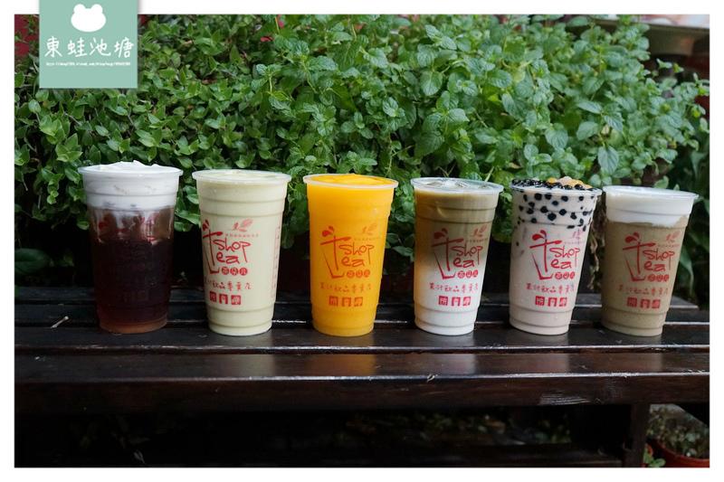 【桃園楊梅飲料店推薦】使用天然頂級冰糖 OP紅茶等級 買五送一 茶朵ㄦ果汁飲品專賣店