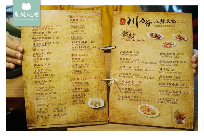 【台北內湖火鍋推薦】吃麻辣鍋就是要配熱炒 溫體牛買一送一 川老爺麻辣鍋