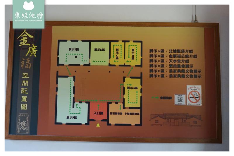 【新竹北埔景點推薦】全台唯一公館建築國定古蹟 金廣福公館