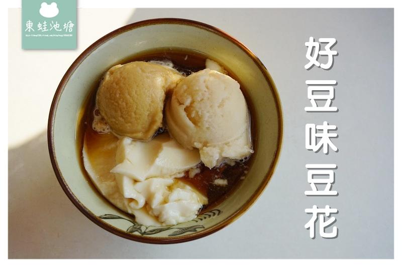 【新竹北埔人氣美食】美味薑汁冰沙豆花 機車豆花=好豆味豆花